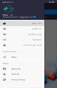u062fu0648u0627u0621 - Dawaa 3.4 Screenshots 1