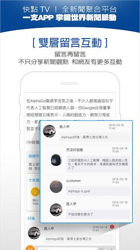 u4e2du5929u5febu9edeTV 3.3.9 Screenshots 9