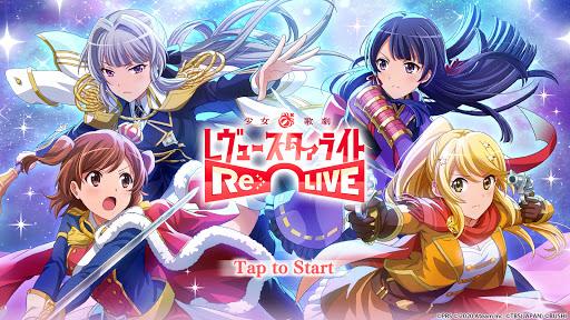 少女 歌劇 レヴュースタァライト -Re LIVE- 1.0.33 screenshots 1