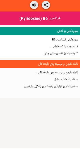 Kosrat Medical Dictionary - u0641u06d5u0631u0647u06d5u0646u06afu06cc u067eu0632u06ccu0634u06a9u06cc u06a9u06c6u0633u0631u06d5u062a 1.9 Screenshots 3