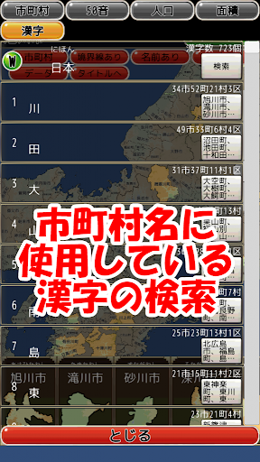 u3010u4ee4u548cu3011u307eu3077u3059u305fuff01u5e02u753au6751u30d1u30bau30ebuff0bu4e16u754cu5730u56f3uff0bu90fdu9053u5e9cu770c 4.1.0 screenshots 6