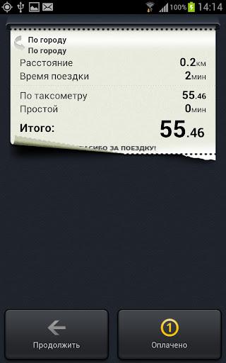 EST: Driveru2122 2.5.5.4 Screenshots 7