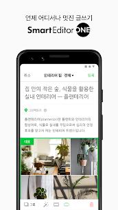 네이버 블로그 – Naver Blog 3