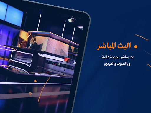 Al Mayadeen 3.0.215 Screenshots 13