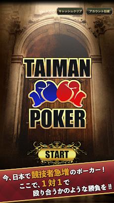 TAIMAN POKER(タイマン ポーカー)のおすすめ画像1