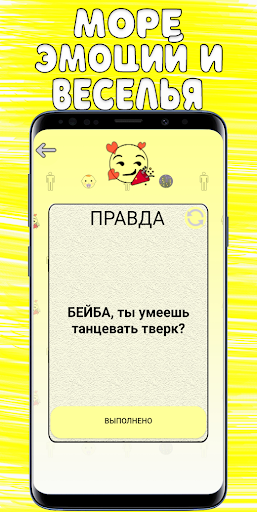 Правда или Действие 1.1.1 screenshots 1