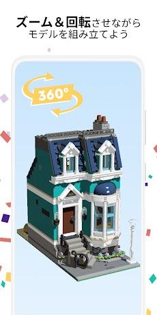 レゴ® 組み立て説明書 – デジタル組み立て資料のおすすめ画像5