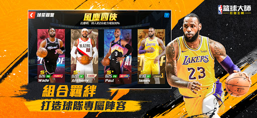 NBAu7c43u7403u5927u5e2b - Carmelo Anthonyu91cdu78c5u4ee3u8a00  screenshots 17