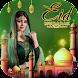 Eidフォトフレーム2021-EidMubarakフォトエディター