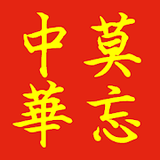 Pray for China: A Walk through History