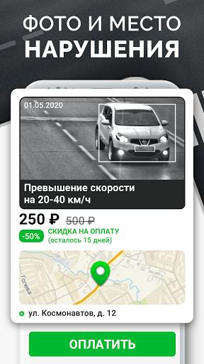 Штрафы ГИБДД с фото: Проверка Авто и Оплата Онлайн  screenshots 1