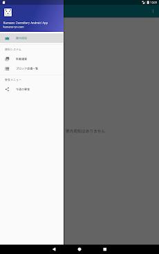 熊野寮アプリのおすすめ画像3