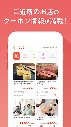 フリモ お得なクーポンを探せるアプリのおすすめ画像2