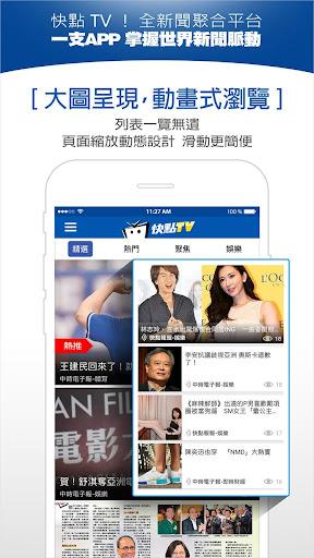 u4e2du5929u5febu9edeTV 3.3.9 Screenshots 2