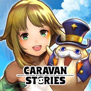 카라반 스토리 | 일본판