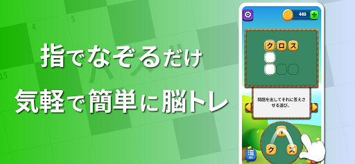 やさしい クロスワード - 日本語のパズルで脳トレ 1.0.7 screenshots 2