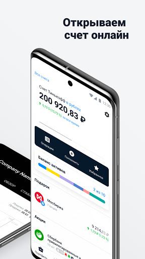Тинькофф Инвестиции – биржа, брокер, ММВБ, ETF  screenshots 2