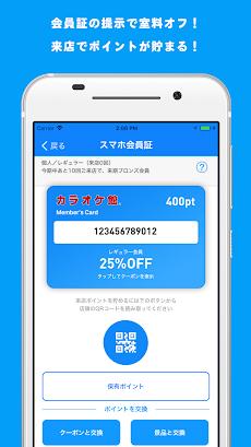 カラオケ館公式アプリのおすすめ画像2
