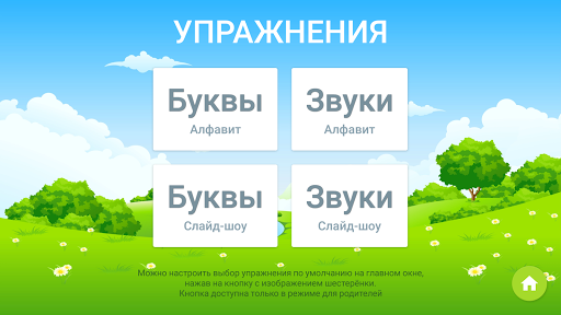 Russian alphabet for kids. Letters and sounds. 5.5.0 Screenshots 3