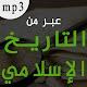 عبر من التاريخ الإسلامي mp3 per PC Windows