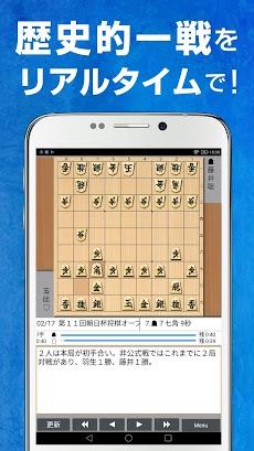 将棋アプリ ライブでプロ対局が観られる 将棋連盟ライブ中継 入門・初心者でも安心のおすすめ画像2