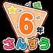 楽しい 小学校 6年生 算数(算数ドリル) 無料 学習アプリ
