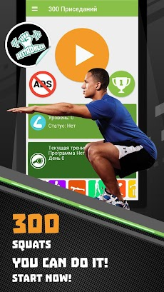 300 Squats workout Be Stronger. Strong legsのおすすめ画像1