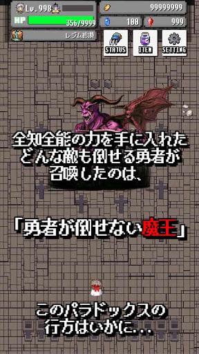 勇者のパラドックス~2DドットのアクションRPG~ 4.0.0 screenshots 3
