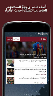News for Barcelona Arabic