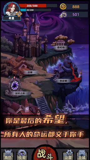 u4e0du4e00u6837u4f20u8bf4 1.2.29 screenshots 3