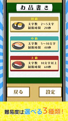 寿司フリックのおすすめ画像2