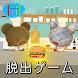 料理DE脱出-料理ゲーム&脱出ゲーム- - Androidアプリ