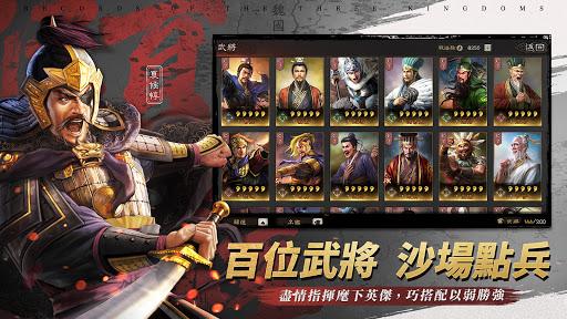 三國志・戰略版(港澳版) apktreat screenshots 2