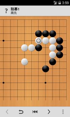詰碁プロ (囲碁)のおすすめ画像2