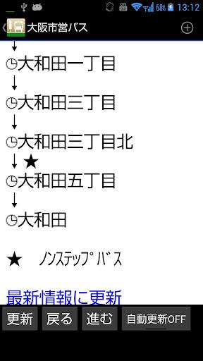 大阪市営バス For PC Windows (7, 8, 10, 10X) & Mac Computer Image Number- 6