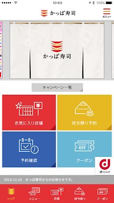 かっぱ寿司のおすすめ画像1