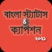 Bangla Facebook Status and Caption