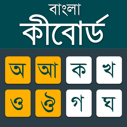 Bangla Keyboard 2021 😍😃😍