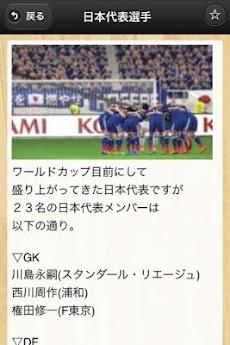 サッカーの基礎知識のおすすめ画像3