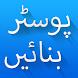 Urdu Post Maker : Photext Master