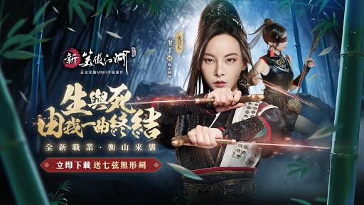 新笑傲江湖M 1.0.84 screenshots 1