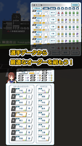 Koshien - High School Baseball apkmr screenshots 6