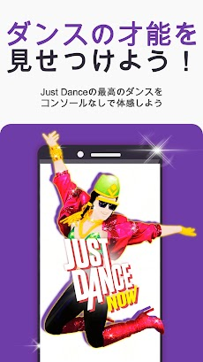 Just Dance Nowのおすすめ画像2
