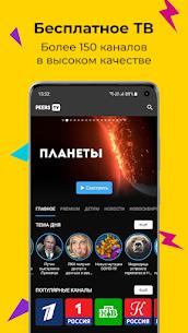 Peers.TV ОНЛАЙН ТВ: телевизор бесплатно и программа передач 1