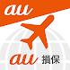 海外サポート - 海外旅行に「あんしん」をご提供します! - Androidアプリ