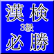 漢検3級必勝!厳選問題集~漢字検定用学習アプリ~