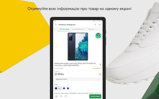 ROZETKA u2014 Online marketplace in Ukraine android2mod screenshots 20
