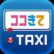 ココきて・TAXI - タクシー配車