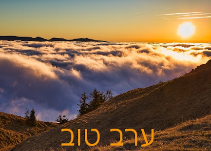 Download ערב טוב For PC Windows and Mac apk screenshot 7