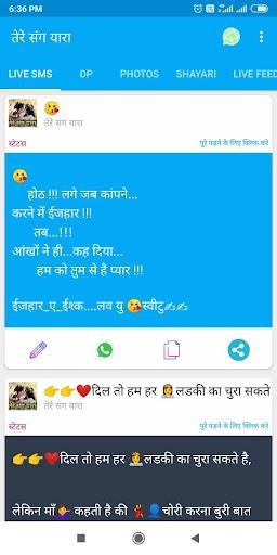 Hindi Shayari,Status,DP,Joke,Photo - u0924u0947u0930u0947 u0938u0902u0917 u092fu093eu0930u093e 8.1.7 screenshots 1